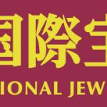 2019年 1月 国際宝飾展に出展いたします!