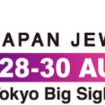 ジャパンジュエリーフェア2019に出展いたします!