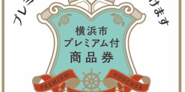 横浜市プレミアム商品券使えます