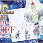 2019クリスマスセール