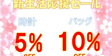 フレッシュマン・新生活応援セール!