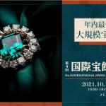 "<span class=""title"">秋の国際宝飾展(IJT)出店</span>"